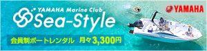 YAMAHA Marine Club Sea-Style 会員制ボートレンタル月々3,300円
